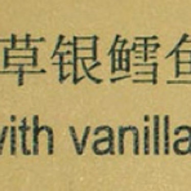 """And for Dessert: """"God with Vanilla"""""""