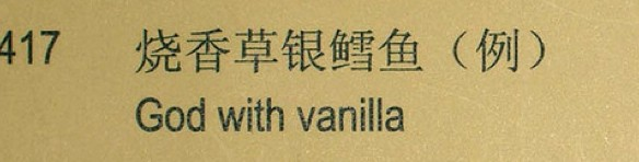 "And for Dessert: ""God with Vanilla"""