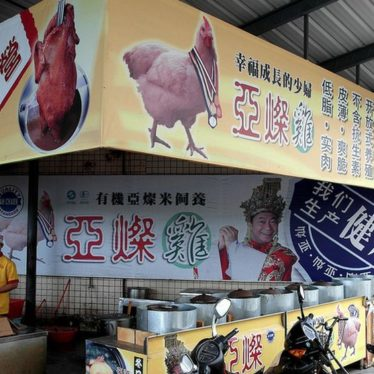 And the Award Goes to… Chinese Chicken