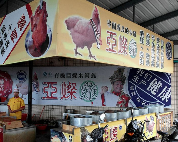 And the Award Goes to... Chinese Chicken