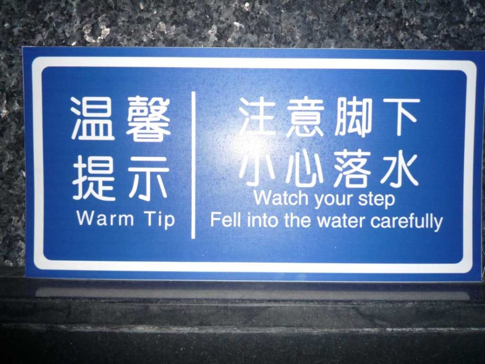Engrish at Its Best: Fall, but Carefully