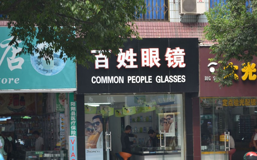 If You're in Need of Common People Glasses...