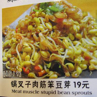 Ugh… Not Those Stupid Beans